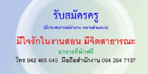 รับสมัครด่วน  - ครูภาษาไทย  - ครูภาษาอังกฤษ   - ครูคอมพิวเตอร์ (มีประสบการณ์สอนพิจารณาเป็นพิเศษ)