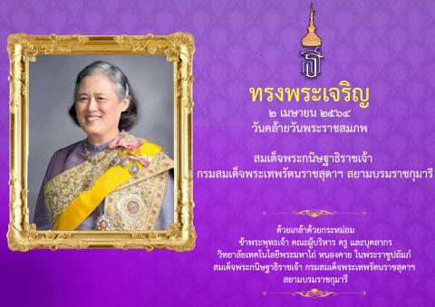 เนื่องในโอกาสวันคล้ายวันพระราชสมภพ สมเด็จพระกนิษฐาธิราชเจ้า กรมสมเด็จพระเทพรัตนราชสุดา สยามบรมราชกุมารี