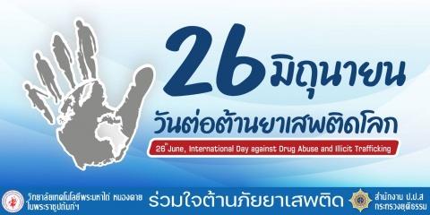 ๒๖ มิถุนายน ๒๕๖๔ วันต่อต้านยาเสพติดโลก