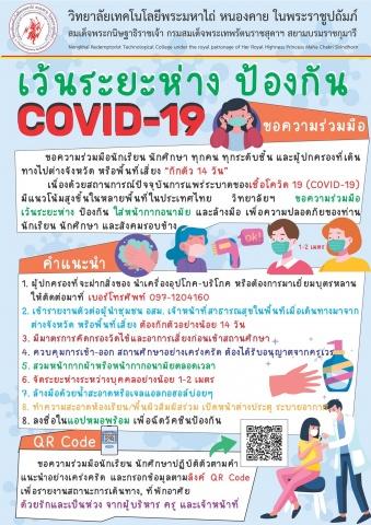มาตรการการป้องกันการติดเซื้อโรคระบาด COVID-19