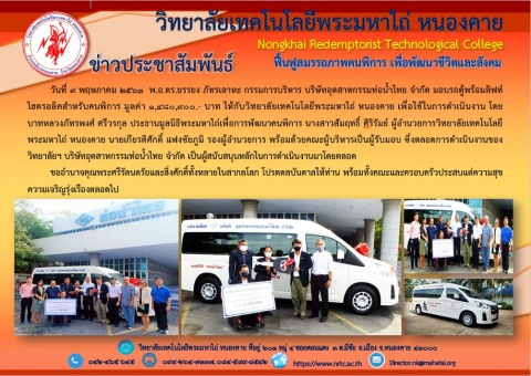 กองทุน 50 ปีท่อน้ำไทย มอบรถตู้พร้อมอุปกรณ์เสริม ลิฟต์ไฮดรอลิคยกวีลแชร์
